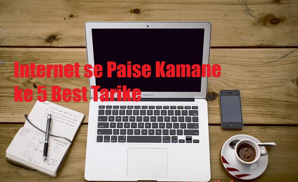 Internet Se Paise Kaise Kamaye,Online Paise Kamane Ke 5 Best Tarike